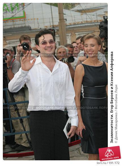 Знаменитости. Егор Бероев и Ксения Алферова, фото № 191172, снято 23 июня 2006 г. (c) Денис Макаренко / Фотобанк Лори