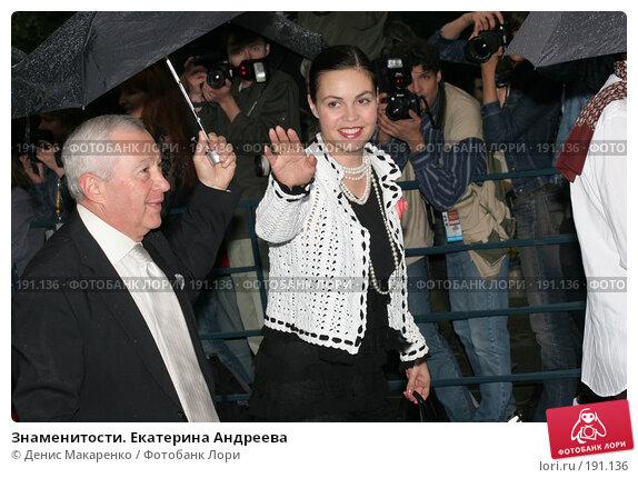 Знаменитости. Екатерина Андреева, фото № 191136, снято 26 июня 2005 г. (c) Денис Макаренко / Фотобанк Лори