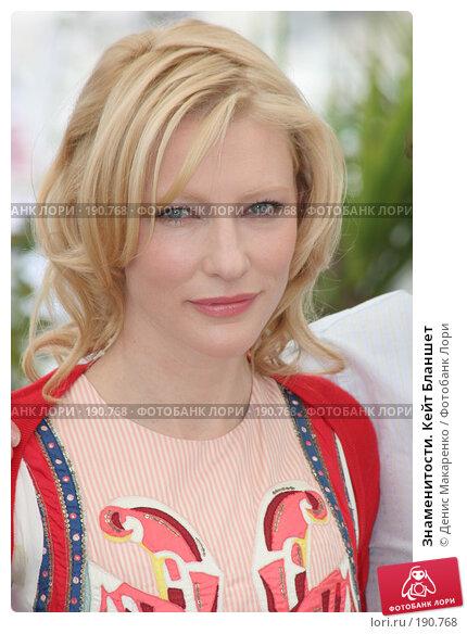 Знаменитости. Кейт Бланшет, фото № 190768, снято 23 мая 2006 г. (c) Денис Макаренко / Фотобанк Лори