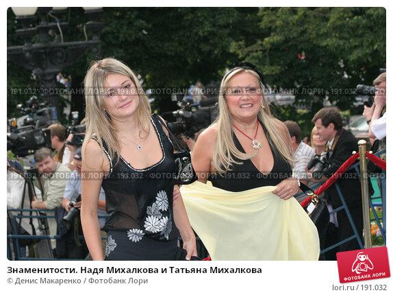 Знаменитости. Надя Михалкова и Татьяна Михалкова, фото № 191032, снято 17 июня 2005 г. (c) Денис Макаренко / Фотобанк Лори