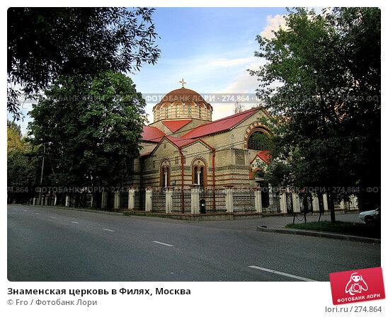 Знаменская церковь в Филях, Москва, фото № 274864, снято 2 августа 2005 г. (c) Fro / Фотобанк Лори