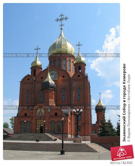 Купить «Знаменский Собор в городе Кемерово», фото № 42832, снято 28 мая 2004 г. (c) Вадим Пономаренко / Фотобанк Лори