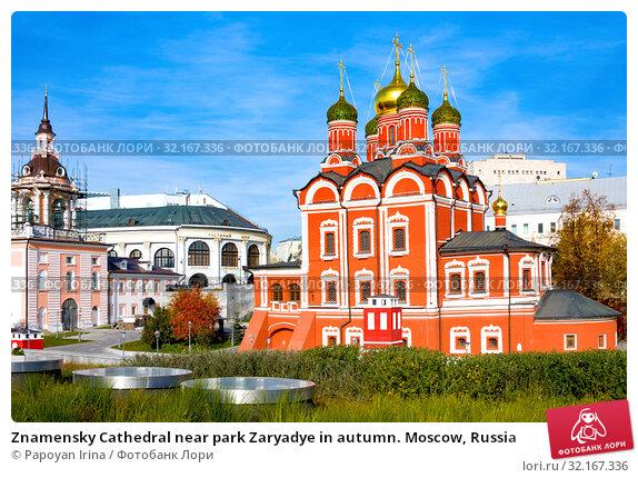 Купить «Znamensky Cathedral near park Zaryadye in autumn. Moscow, Russia», фото № 32167336, снято 17 октября 2018 г. (c) Papoyan Irina / Фотобанк Лори