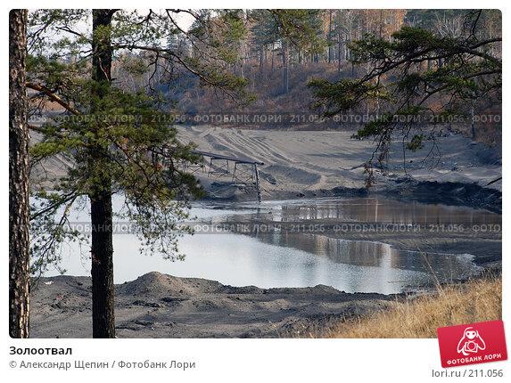 Золоотвал, эксклюзивное фото № 211056, снято 1 октября 2007 г. (c) Александр Щепин / Фотобанк Лори