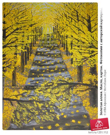 Золотая аллея. Масло, картон. Фотокопия с авторской картирны., иллюстрация № 251112 (c) ИВА Афонская / Фотобанк Лори