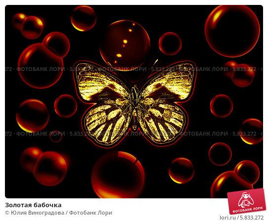 Золотая бабочка. Стоковая иллюстрация, иллюстратор Юлия Виноградова / Фотобанк Лори