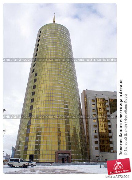 Золотая башня и лестница в Астане, фото № 272904, снято 22 ноября 2007 г. (c) Валерий Шанин / Фотобанк Лори
