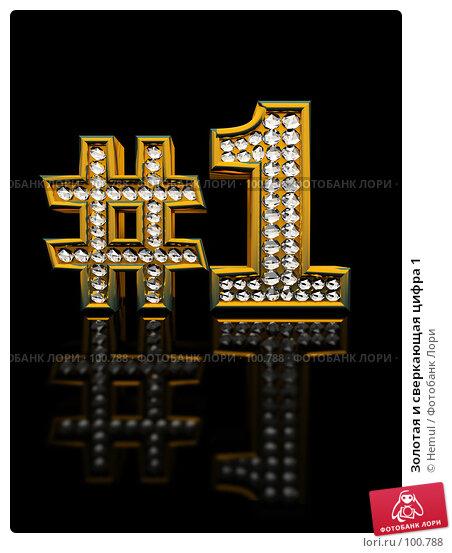 Золотая и сверкающая цифра 1, иллюстрация № 100788 (c) Hemul / Фотобанк Лори