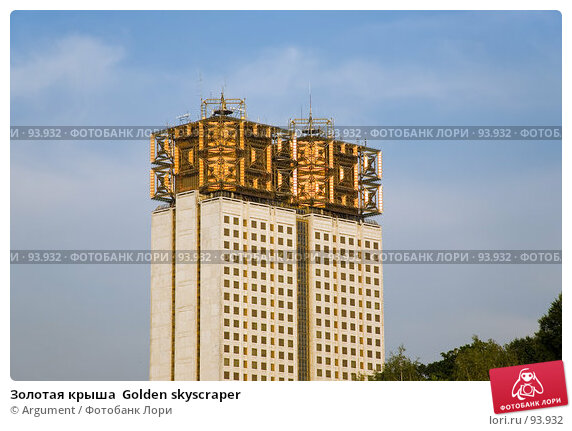 Золотая крыша  Golden skyscraper, фото № 93932, снято 23 августа 2007 г. (c) Argument / Фотобанк Лори
