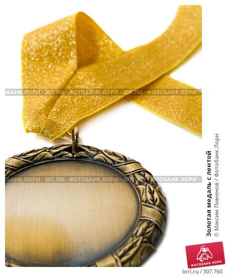 Золотая медаль с лентой, фото № 307760, снято 7 января 2008 г. (c) Максим Пименов / Фотобанк Лори