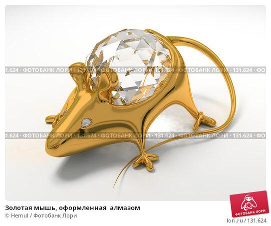 Золотая мышь, оформленная  алмазом, иллюстрация № 131624 (c) Hemul / Фотобанк Лори