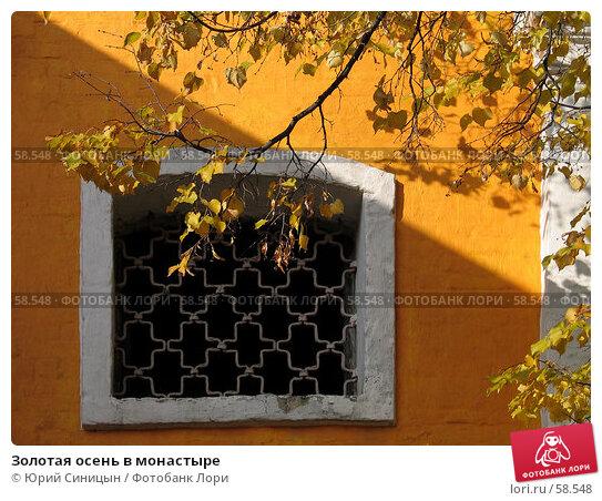 Золотая осень в монастыре, фото № 58548, снято 16 октября 2004 г. (c) Юрий Синицын / Фотобанк Лори