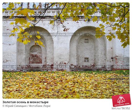 Золотая осень в монастыре, фото № 58552, снято 21 октября 2004 г. (c) Юрий Синицын / Фотобанк Лори