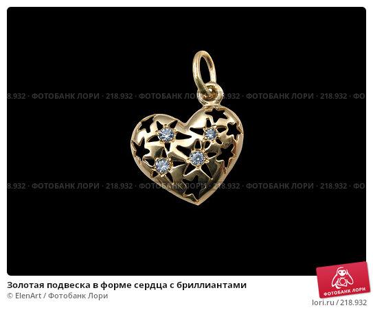 Золотая подвеска в форме сердца с бриллиантами, фото № 218932, снято 3 декабря 2016 г. (c) ElenArt / Фотобанк Лори