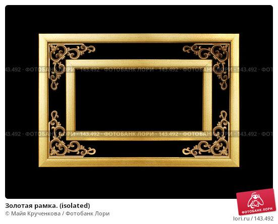 Золотая рамка. (isolated), фото № 143492, снято 23 сентября 2007 г. (c) Майя Крученкова / Фотобанк Лори