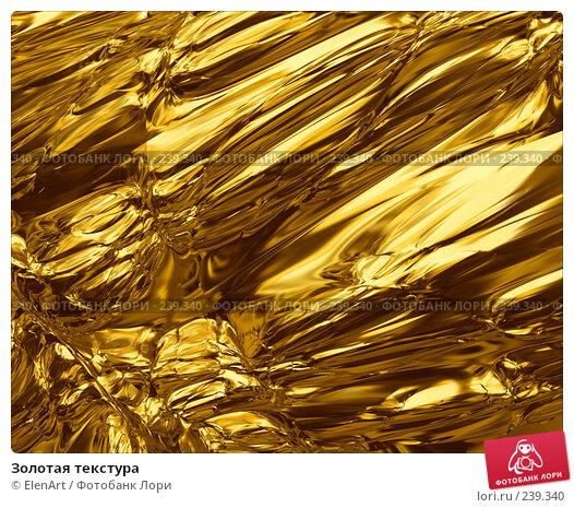 Купить «Золотая текстура», иллюстрация № 239340 (c) ElenArt / Фотобанк Лори