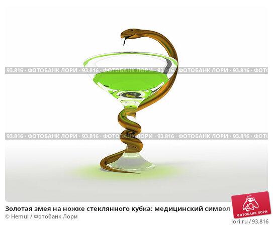 Золотая змея на ножке стеклянного кубка: медицинский символ, иллюстрация № 93816 (c) Hemul / Фотобанк Лори