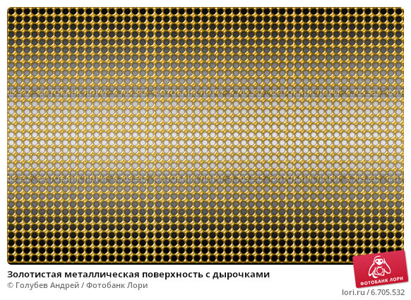 Купить «Золотистая металлическая поверхность с дырочками», иллюстрация № 6705532 (c) Голубев Андрей / Фотобанк Лори