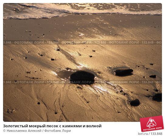 Золотистый мокрый песок с камнями и волной, фото № 133848, снято 15 октября 2005 г. (c) Николаенко Алексей / Фотобанк Лори
