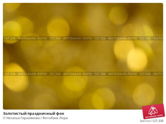 Золотистый праздничный фон, фото № 127336, снято 7 ноября 2007 г. (c) Наталья Герасимова / Фотобанк Лори