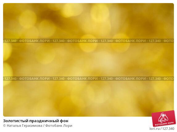 Золотистый праздничный фон, фото № 127340, снято 7 ноября 2007 г. (c) Наталья Герасимова / Фотобанк Лори