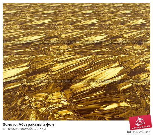 Золото. Абстрактный фон, иллюстрация № 239344 (c) ElenArt / Фотобанк Лори