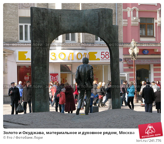 Золото и Окуджава, материальное и духовное рядом, Москва, фото № 241776, снято 30 марта 2008 г. (c) Fro / Фотобанк Лори