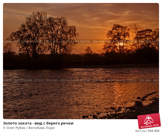 Золото заката - вид с берега речки, фото № 304464, снято 5 мая 2008 г. (c) Олег Рубик / Фотобанк Лори