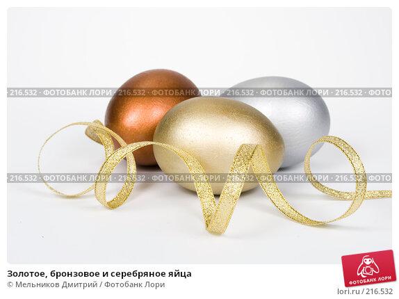 Золотое, бронзовое и серебряное яйца, фото № 216532, снято 4 марта 2008 г. (c) Мельников Дмитрий / Фотобанк Лори