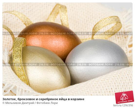Золотое, бронзовое и серебряное яйца в корзине, фото № 216516, снято 4 марта 2008 г. (c) Мельников Дмитрий / Фотобанк Лори