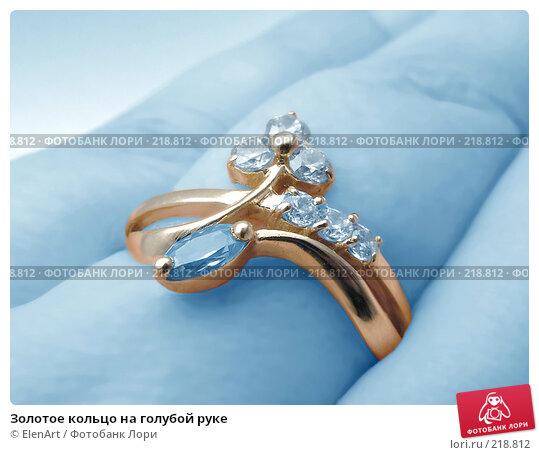 Золотое кольцо на голубой руке, фото № 218812, снято 28 июля 2017 г. (c) ElenArt / Фотобанк Лори