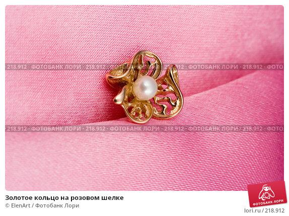Купить «Золотое кольцо на розовом шелке», фото № 218912, снято 20 апреля 2018 г. (c) ElenArt / Фотобанк Лори