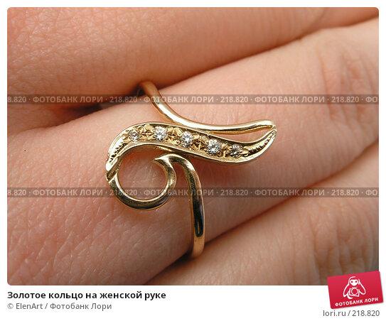 Купить «Золотое кольцо на женской руке», фото № 218820, снято 22 марта 2018 г. (c) ElenArt / Фотобанк Лори