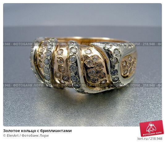 Золотое кольцо с бриллиантами, фото № 218948, снято 17 января 2017 г. (c) ElenArt / Фотобанк Лори