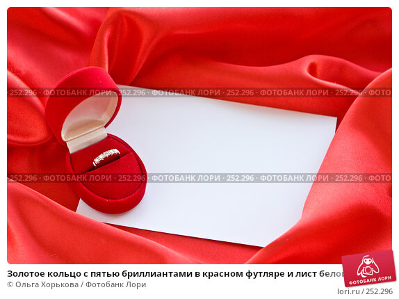 Золотое кольцо с пятью бриллиантами в красном футляре и лист белой бумаги на красном шелковом фоне, фото № 252296, снято 12 апреля 2008 г. (c) Ольга Хорькова / Фотобанк Лори