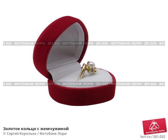 Золотое кольцо с жемчужиной, фото № 201032, снято 23 октября 2016 г. (c) Сергей Королько / Фотобанк Лори