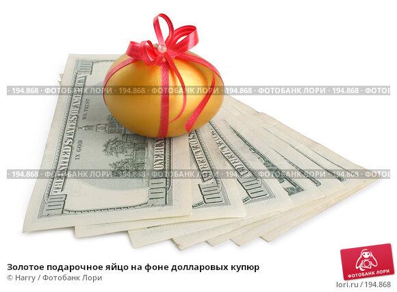 Золотое подарочное яйцо на фоне долларовых купюр, фото № 194868, снято 3 октября 2007 г. (c) Harry / Фотобанк Лори