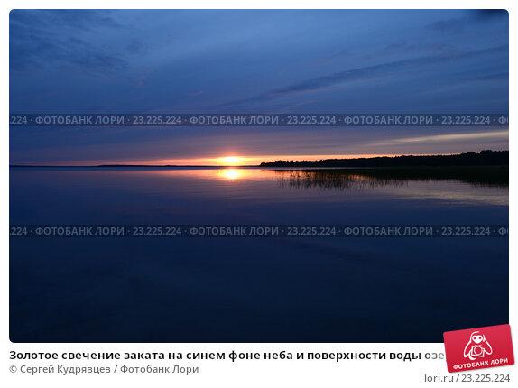 Золотое свечение заката на синем фоне неба и поверхности воды озера. Стоковое фото, фотограф Сергей Кудрявцев / Фотобанк Лори