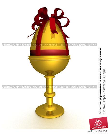 Золотое украшенное яйцо на подставке, иллюстрация № 120136 (c) Ильин Сергей / Фотобанк Лори