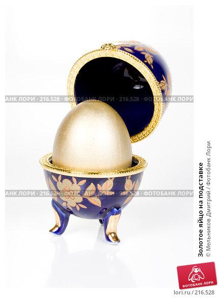Золотое яйцо на подставке, фото № 216528, снято 4 марта 2008 г. (c) Мельников Дмитрий / Фотобанк Лори