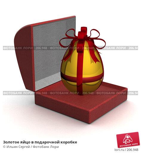 Золотое яйцо в подарочной коробке, иллюстрация № 206948 (c) Ильин Сергей / Фотобанк Лори