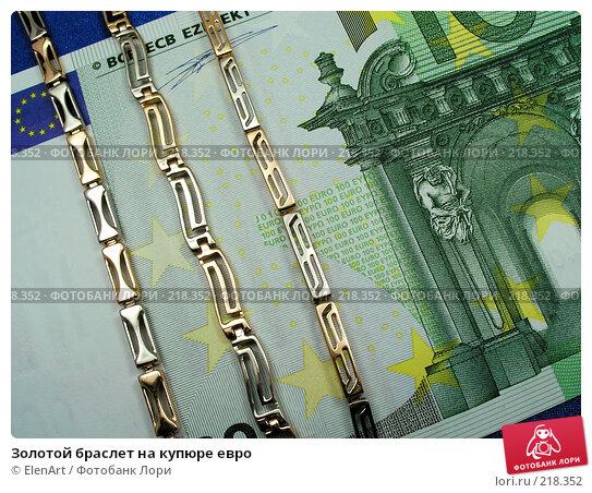 Золотой браслет на купюре евро, фото № 218352, снято 2 декабря 2016 г. (c) ElenArt / Фотобанк Лори