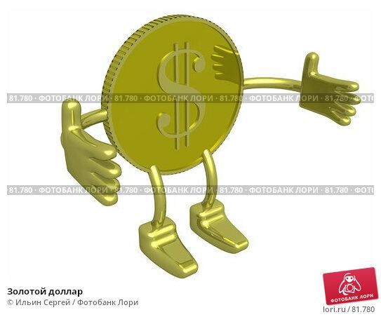 Золотой доллар, иллюстрация № 81780 (c) Ильин Сергей / Фотобанк Лори