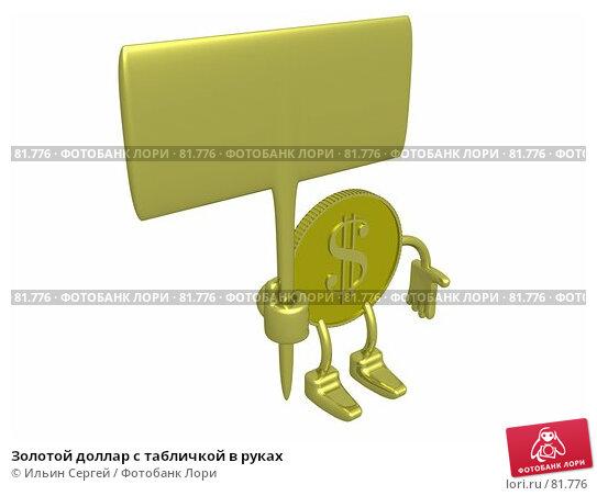 Золотой доллар с табличкой в руках, иллюстрация № 81776 (c) Ильин Сергей / Фотобанк Лори