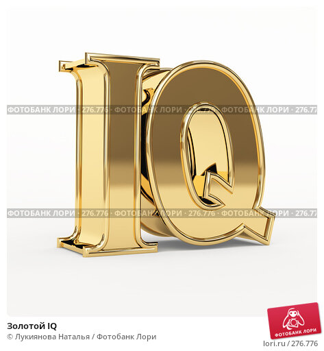 Золотой IQ, иллюстрация № 276776 (c) Лукиянова Наталья / Фотобанк Лори