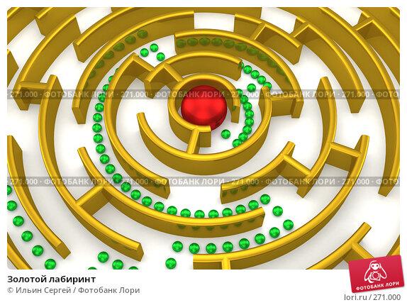 Золотой лабиринт, иллюстрация № 271000 (c) Ильин Сергей / Фотобанк Лори