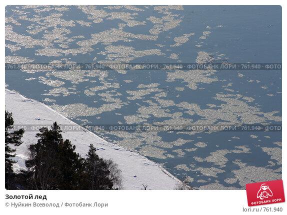 Золотой лед. Стоковое фото, фотограф Нуйкин Всеволод / Фотобанк Лори