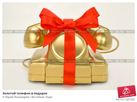 Купить «Золотой телефон в подарок», фото № 325032, снято 16 июня 2008 г. (c) Юрий Пономарёв / Фотобанк Лори