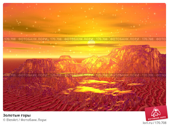 Золотые горы, иллюстрация № 170708 (c) ElenArt / Фотобанк Лори