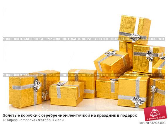 Золотые коробки с серебренной ленточкой на праздник в подарок. Стоковое фото, фотограф Tatjana Romanova / Фотобанк Лори